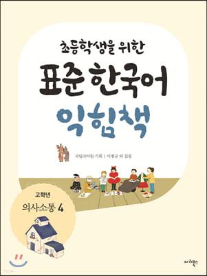 초등학생을 위한 표준 한국어 익힘책 : 고학년 의사소통 4
