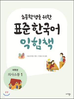 초등학생을 위한 표준 한국어 익힘책 : 저학년 의사소통 1
