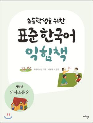 초등학생을 위한 표준 한국어 익힘책 : 저학년 의사소통 2
