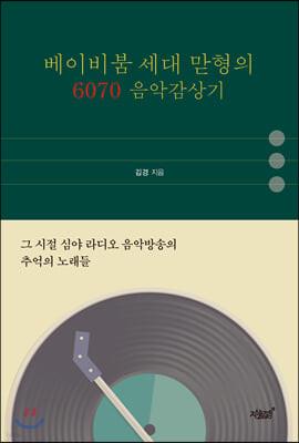 베이비붐 세대 맏형의 6070 음악감상기