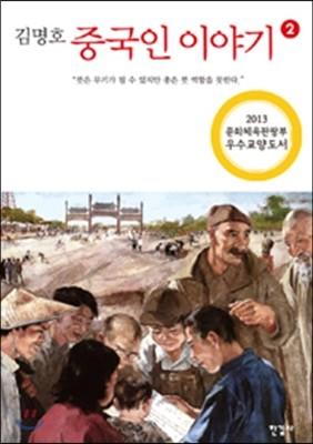 중국인 이야기 2