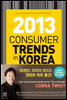 CONSUMER TRENDS IN KOREA 2013 : Ʈ���� �ڸ��� 2013 ������