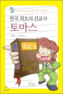 한국 최초의 선교사 토마스