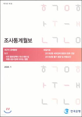 조사통계월보 2020.01
