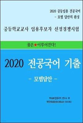 2020 중등임용 전공국어 기출 - 모범답안