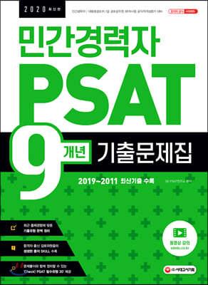 2020 민간경력자 PSAT 9개년 기출문제집