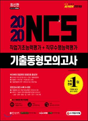 2020 NCS 기출동형모의고사 직업기초능력평가+직무수행능력평가 5+2회분