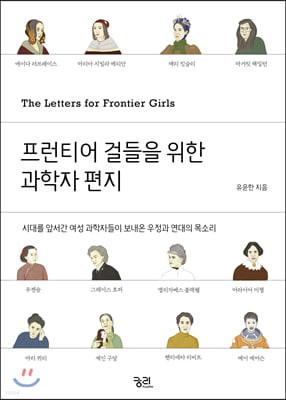 프런티어 걸들을 위한 과학자 편지