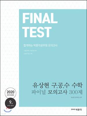 2020 유상현 구.공.수 수학 파이널 모의고사 300제
