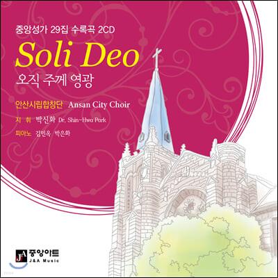 안산시립합창단 - 중앙성가 29집: 오직 주께 영광 (Soli Deo)