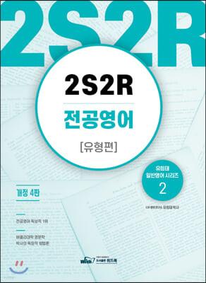 2S2R 전공영어 유형편