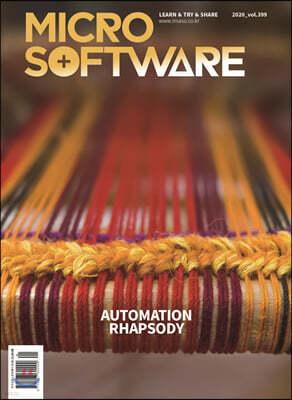 마이크로 소프트웨어 (계간) : 399호 [2020]