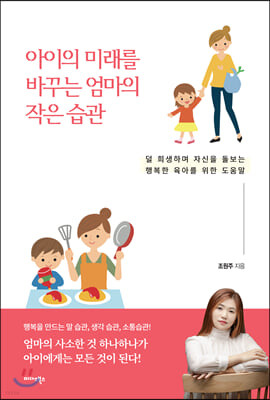 아이의 미래를 바꾸는 엄마의 작은 습관