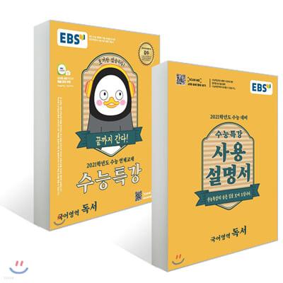 EBS 수능특강 독서 + 사용설명서 세트 (2020년)