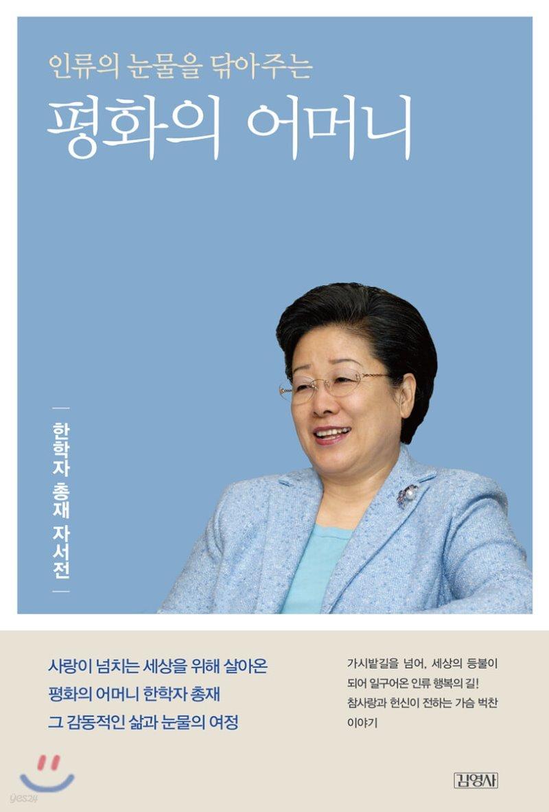 평화의 어머니