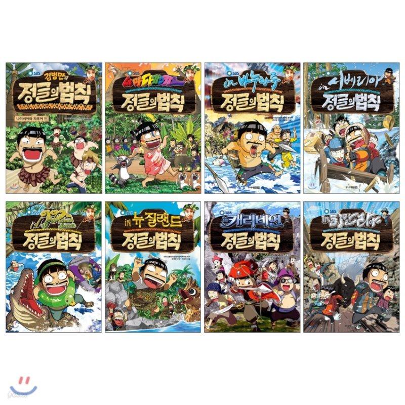 김병만의 정글의 법칙 시즌 1 세트