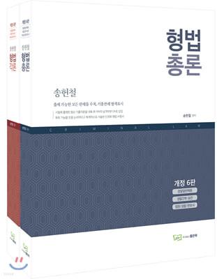 송헌철 형법 총론·각론 세트