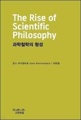과학철학의 형성