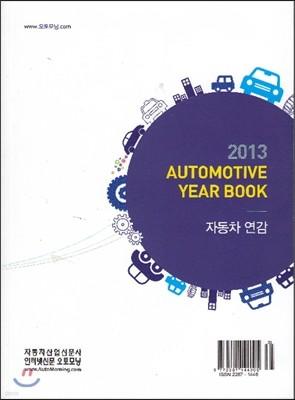 2013 Automotive Year Book 자동차연감