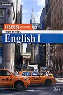 High School English 1 내신평정 평가문제집 (이찬승/2017년용)