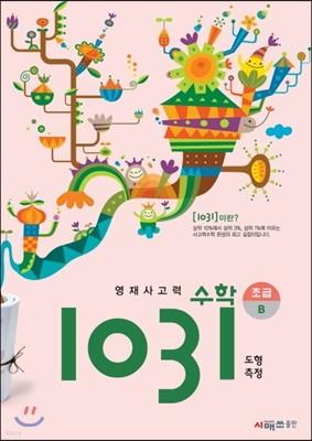 영재사고력 수학 1031 초급 B (도형, 측정)