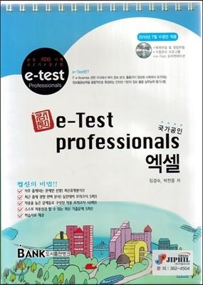 e-Test Professionals 엑셀