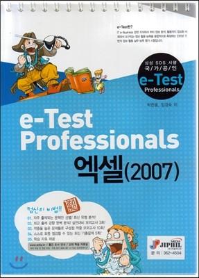 e-Test Professionals 워드
