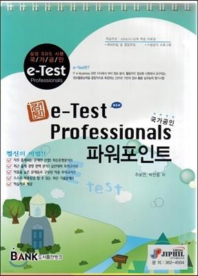 e-Test Professionals 파워포인트