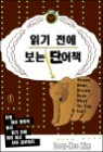 읽기 전에 보는 단어책 - Brown Bear, Brown Bear, What Do You See?