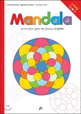 만다라 Mandala 1 몽글몽글 빙글빙글