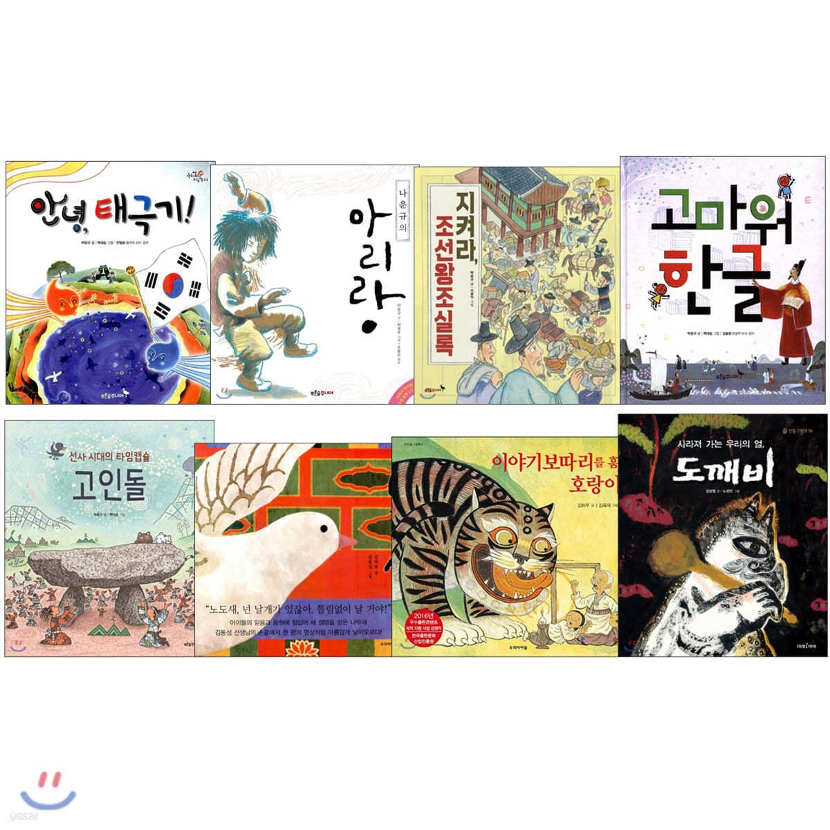 우리 얼 그림책 8권 세트