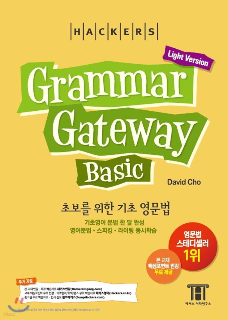 해커스 그래머 게이트웨이 베이직: 초보를 위한 기초 영문법 (Grammar Gateway Basic Light Version)