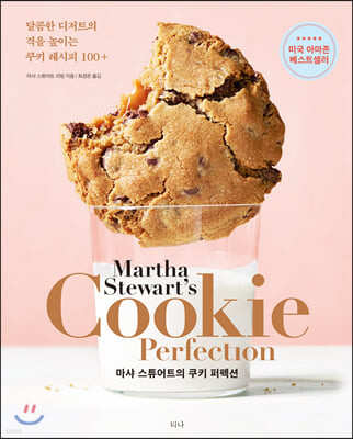 마샤 스튜어트의 쿠키 퍼펙션