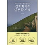 경제학자의 인문학 서재