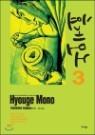 효게모노 3