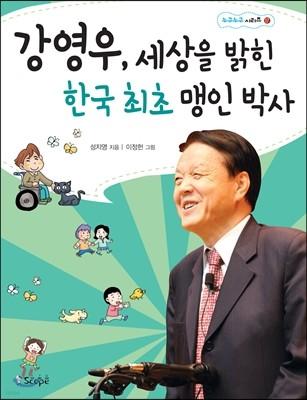 강영우, 세상을 밝힌 한국 최초 맹인 박사
