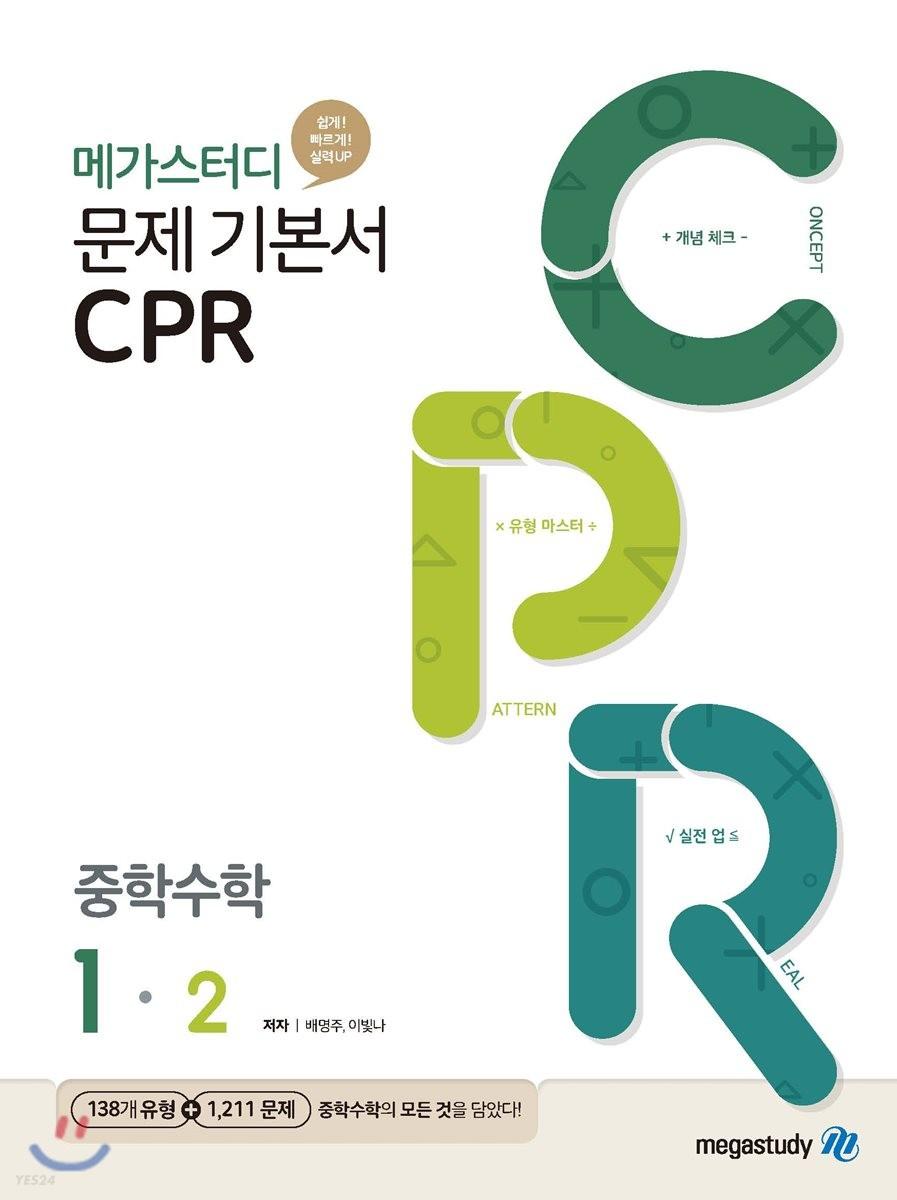 메가스터디 문제기본서 CPR 중학수학 1-2  (2021년용)