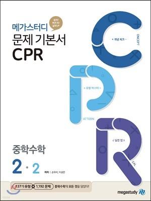 메가스터디 문제기본서 CPR 중학수학 2-2  (2021년용)