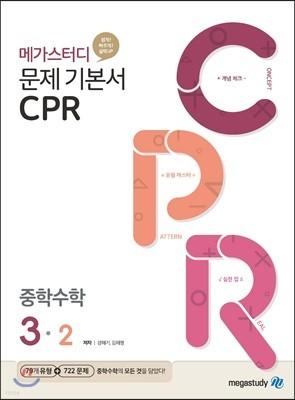메가스터디 문제기본서 CPR 중학수학 3-2  (2021년용)