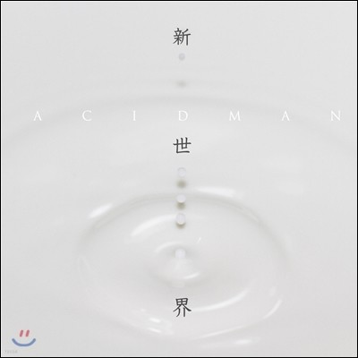 Acidman - 新世界 (Shinsekai / 신세계)