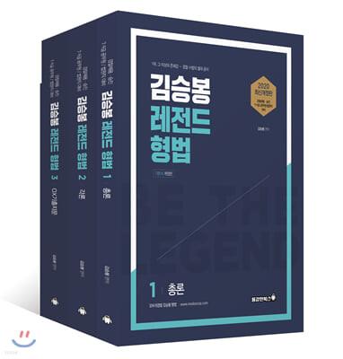 2020 김승봉 레전드 형법 세트
