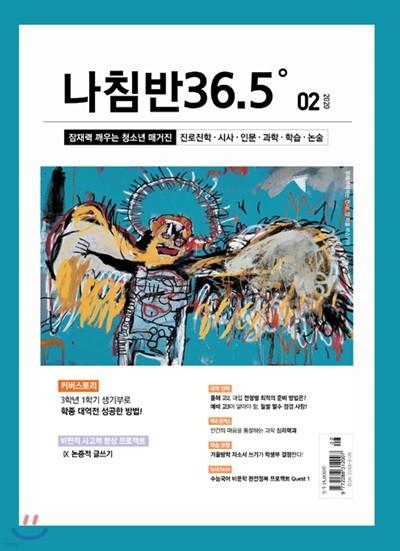 진로진학의 나침반 36.5도 (월간) : 2월 [2020]