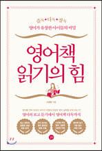 영어책 읽기의 힘