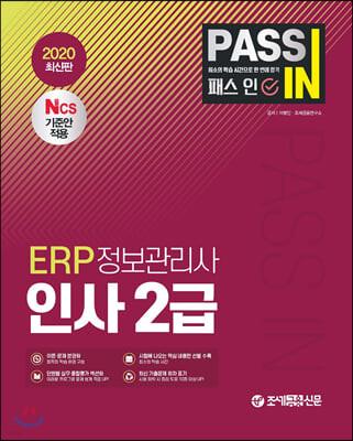 2020 PASS IN 패스인 ERP정보관리사 인사 2급