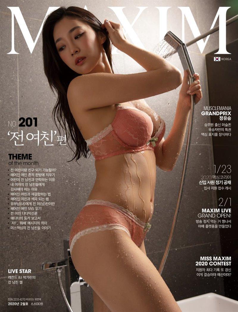 맥심 MAXIM 2020년 02월호