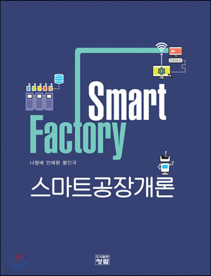 스마트공장개론