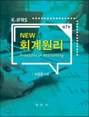 K-IFRS NEW 회계원리