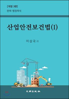 산업안전보건법 1