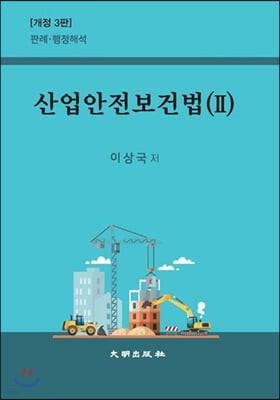 산업안전보건법 2