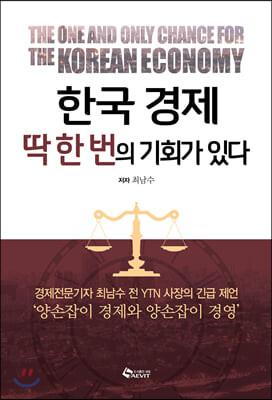 한국경제 딱 한 번의 기회가 있다